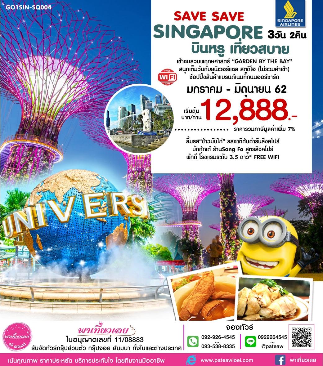 สิงคโปร์ SINGAPORE SAVE SAVE 3วัน 2คืน