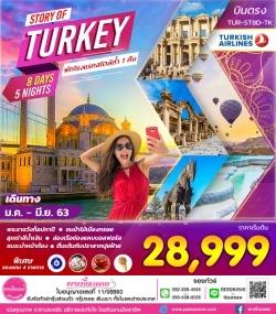 ตุรกี STORY OF TURKEY 8วัน 5คืน