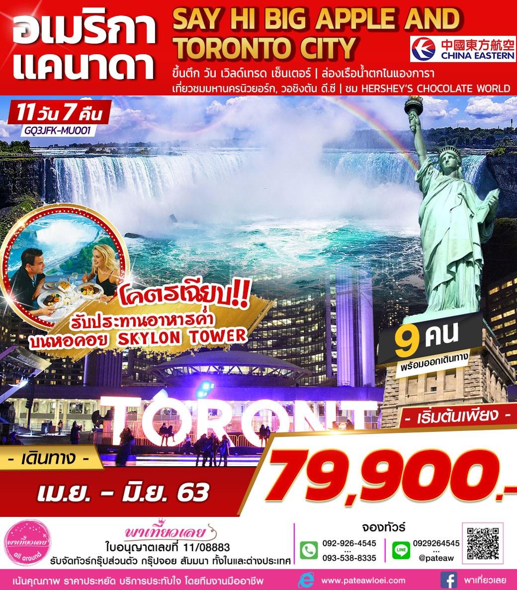 อเมริกา แคนาดา Say Hi Big Apple And Toronto City 11วัน 7คืน