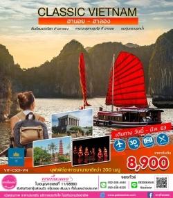เวียดนาม ฮานอย ฮาลอง 3วัน 2คืน