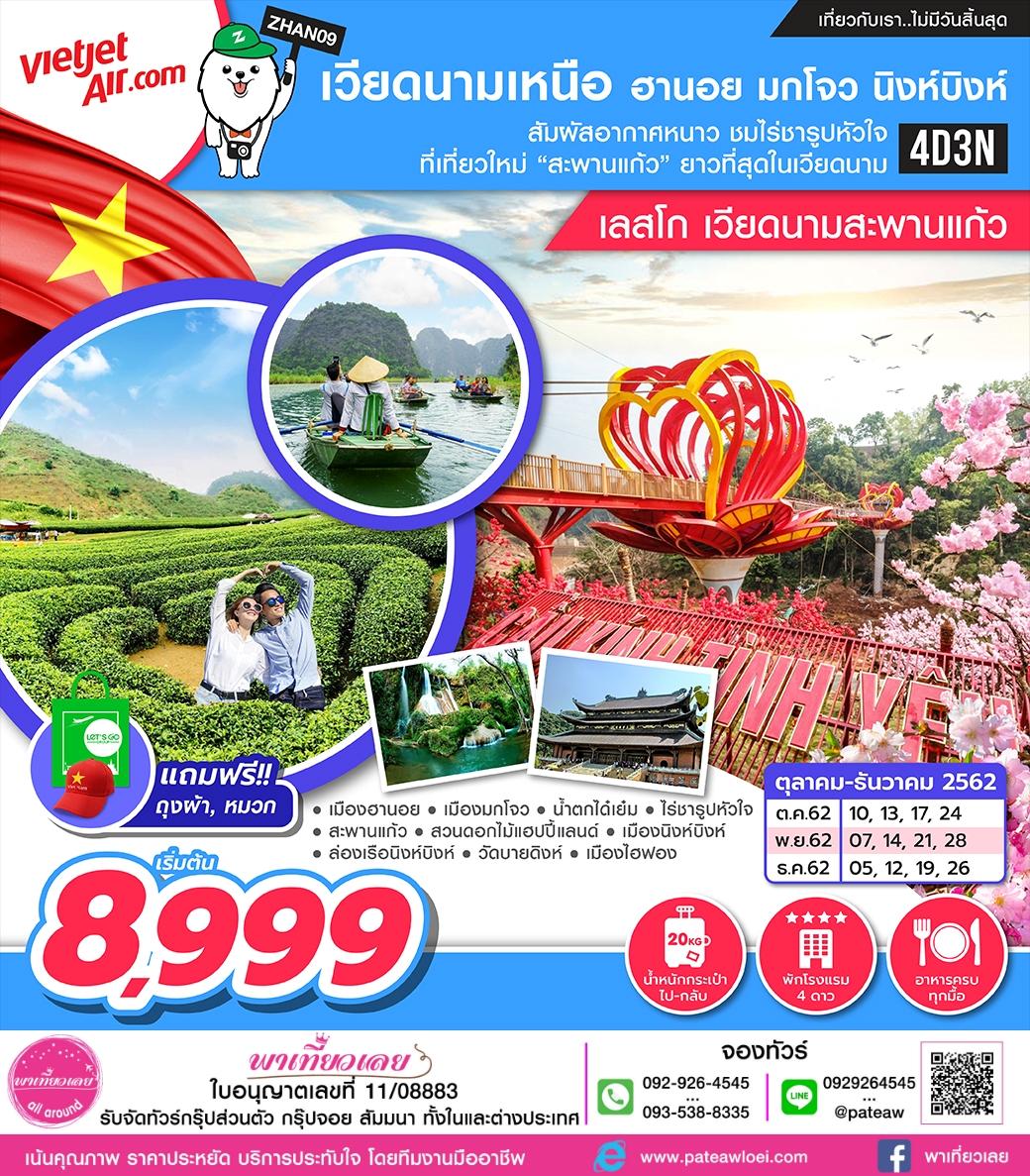 เวียดนามเหนือ ฮานอย มกโจว นิงห์บิงห์ เลสโก สะพานแก้ว 4วัน 3คืน