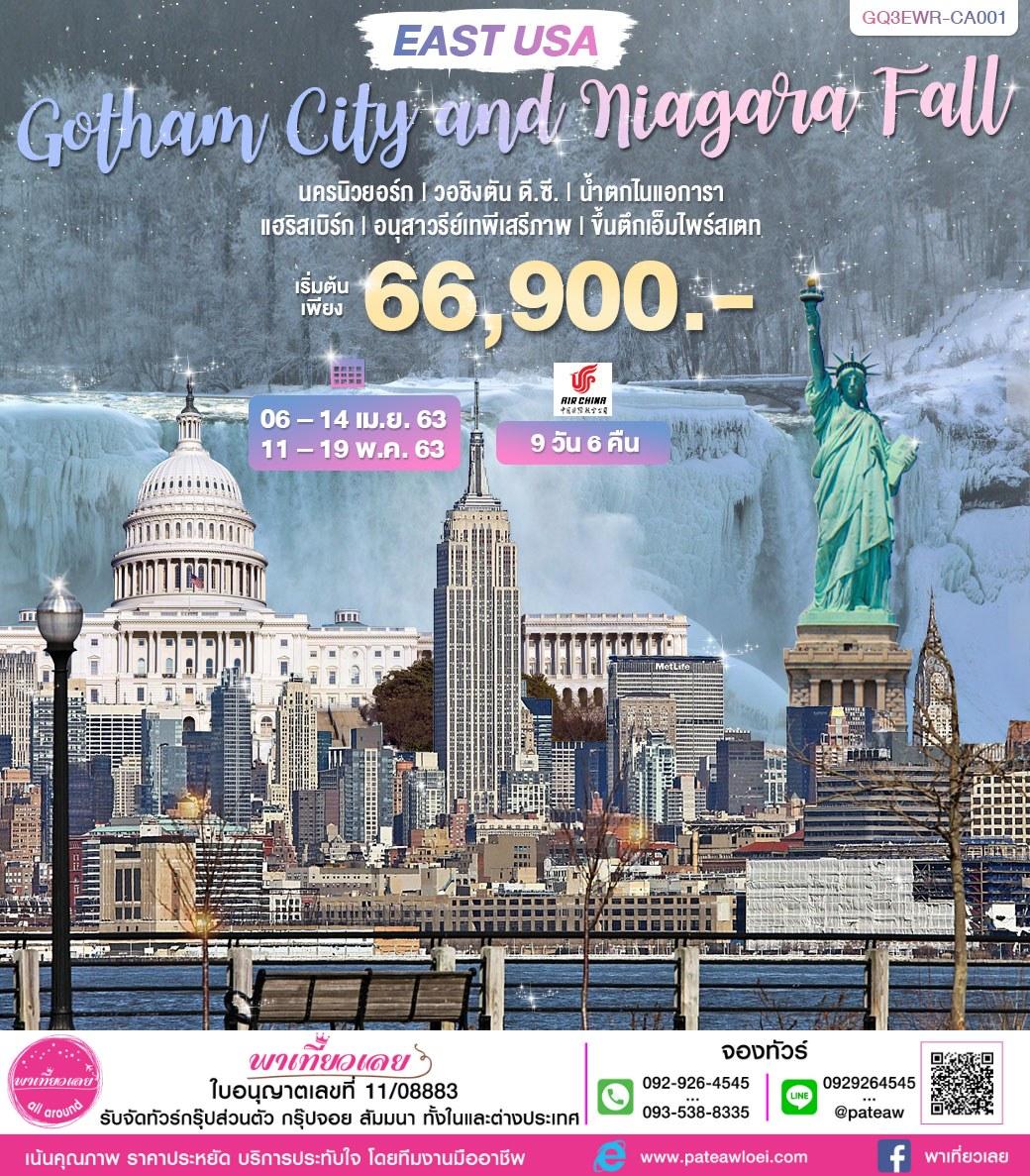 อเมริกา EAST USA Gotham City and Niagara Fall 9วัน 6คืน