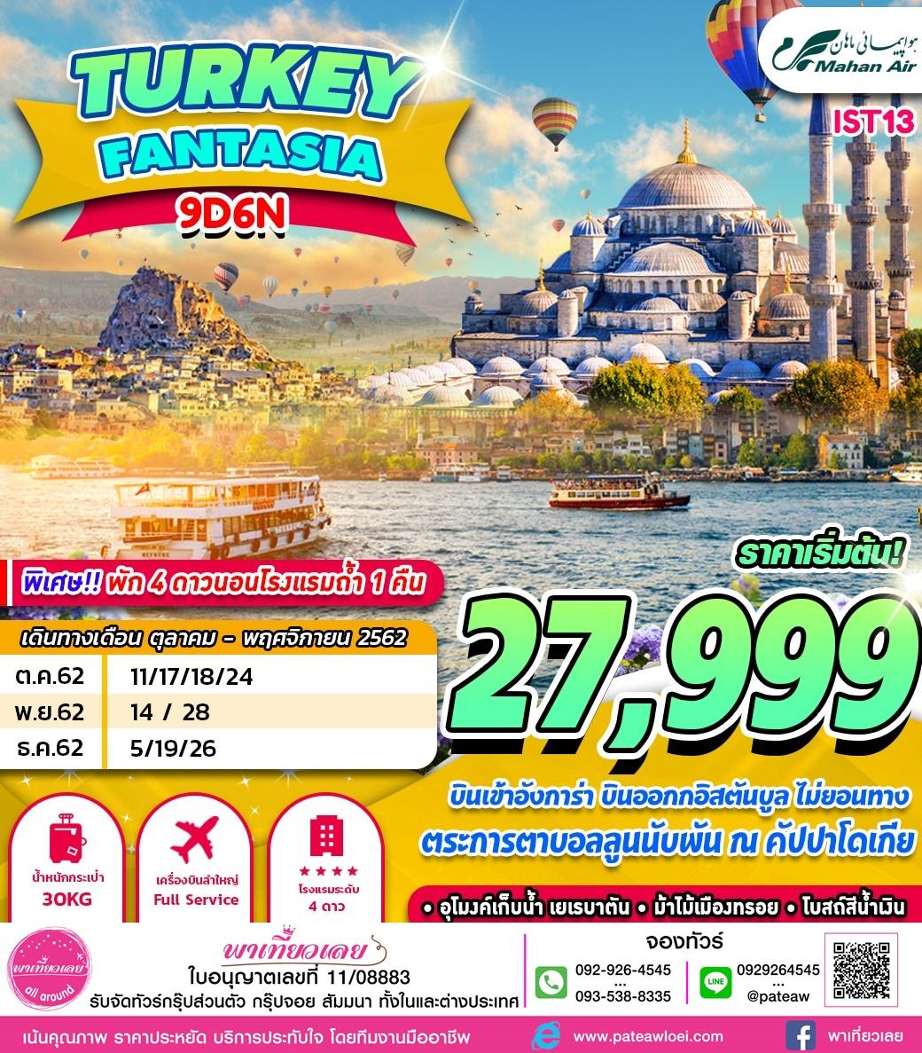ตุรกี TURKEY FANTASIA 9วัน 6คืน