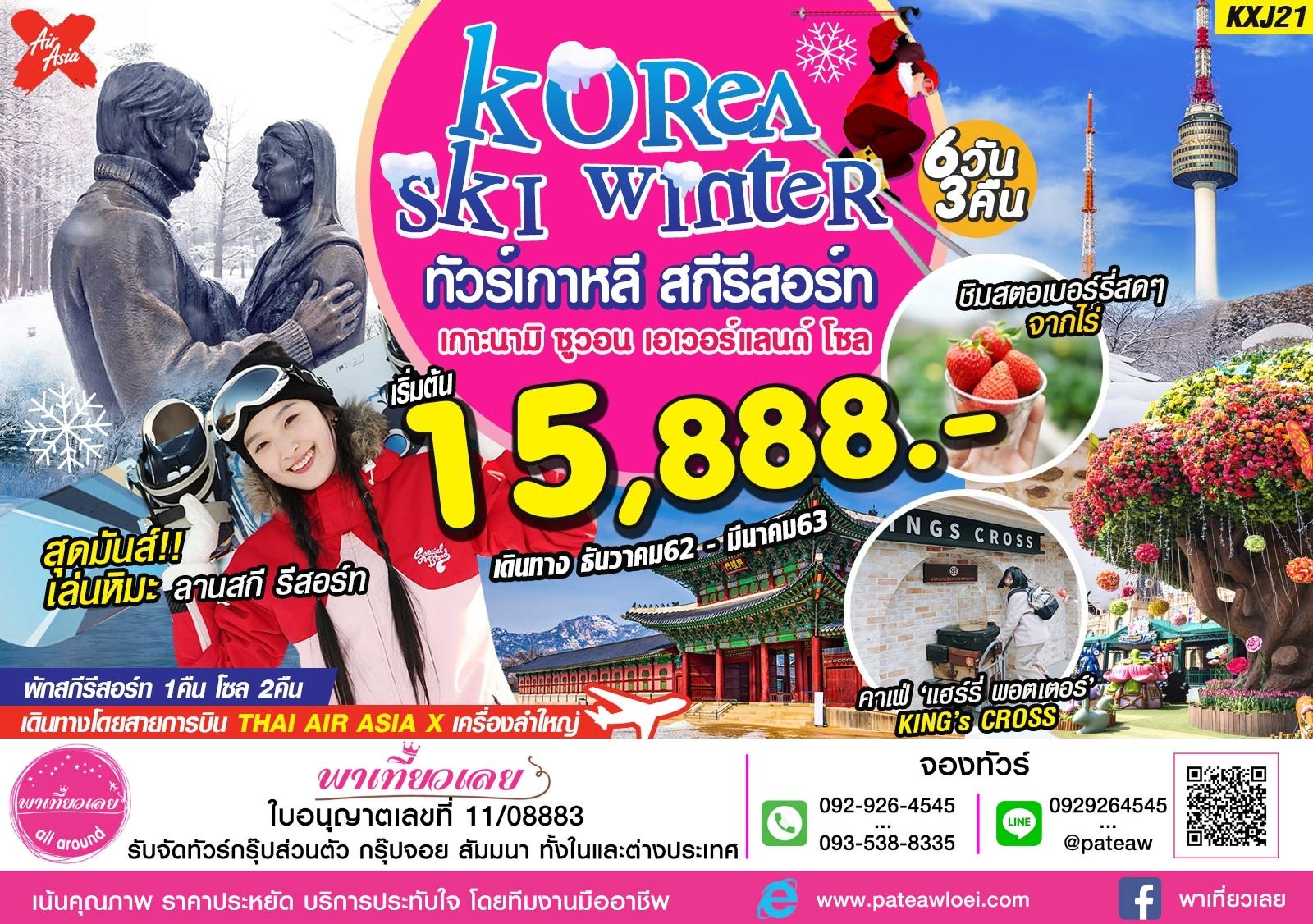 เกาหลี สกีรีสอร์ท ซูวอน โซล 6วัน 3คืน