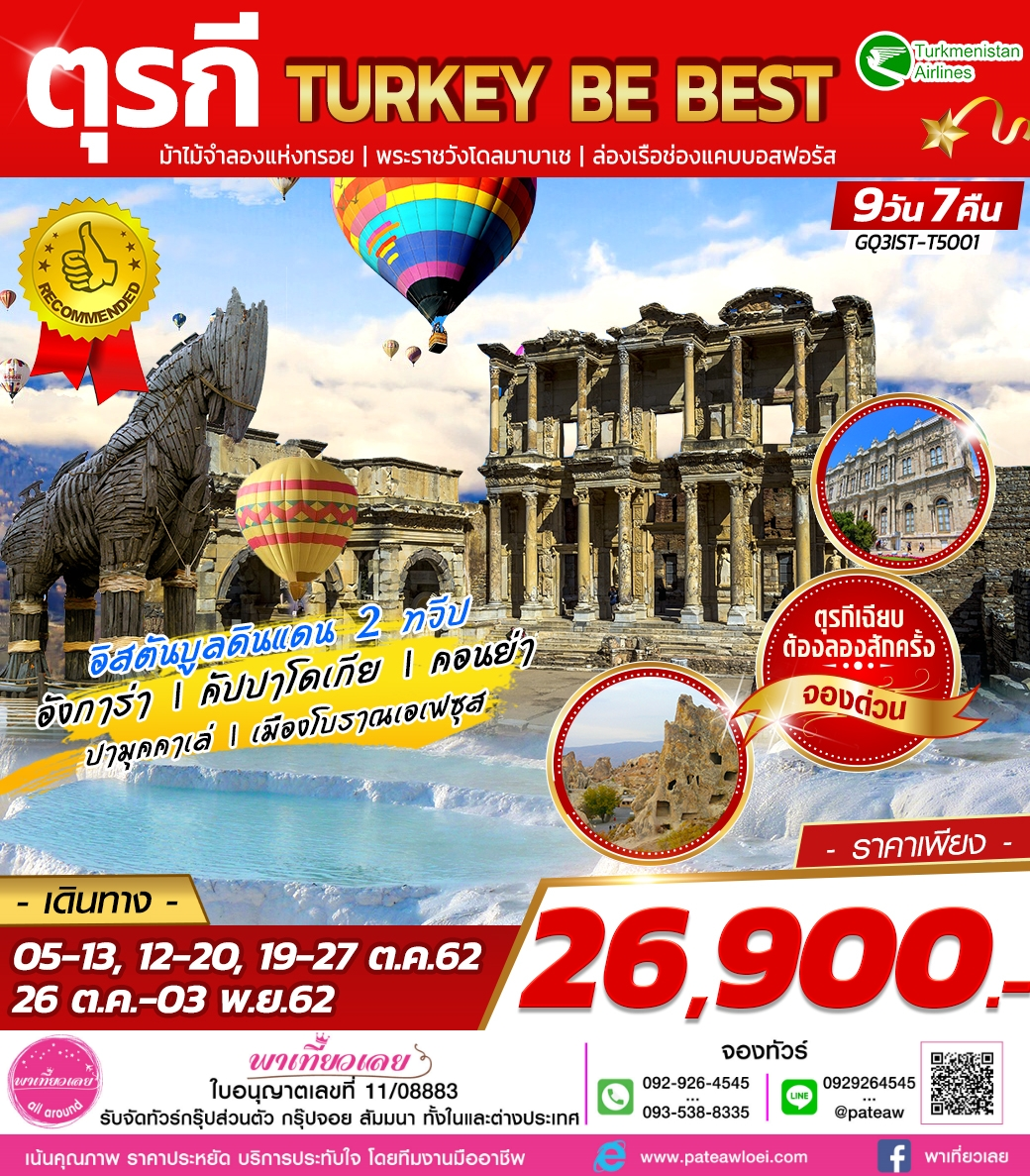 ตุรกี TURKEY BE BEST 9วัน 7คืน