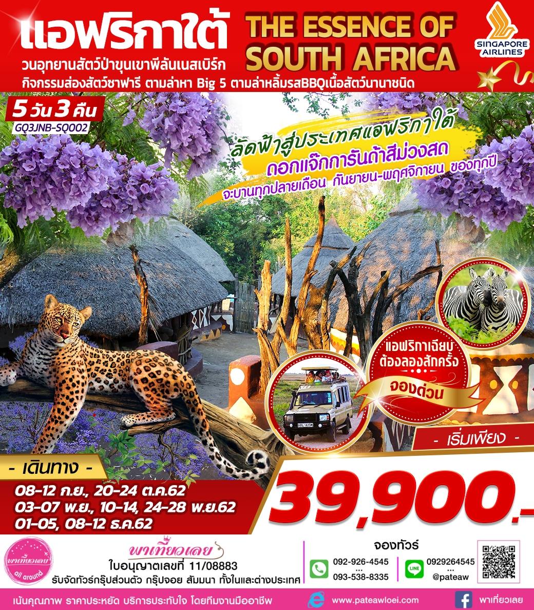 แอฟริกาใต้ THE ESSENCE OF SOUTH AFRICA 5วัน 3คืน