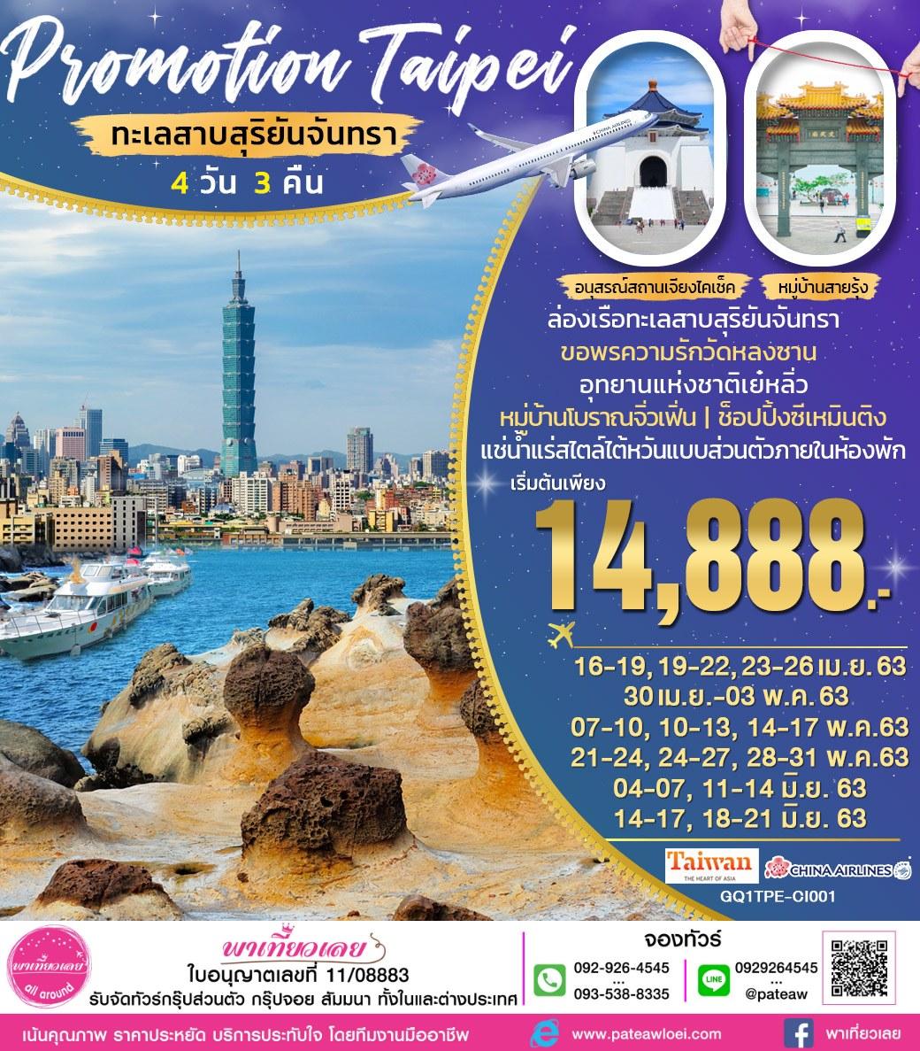 ไต้หวัน Promotion Taipei ทะเลสาบสุริยันจันทรา 4วัน 3คืน