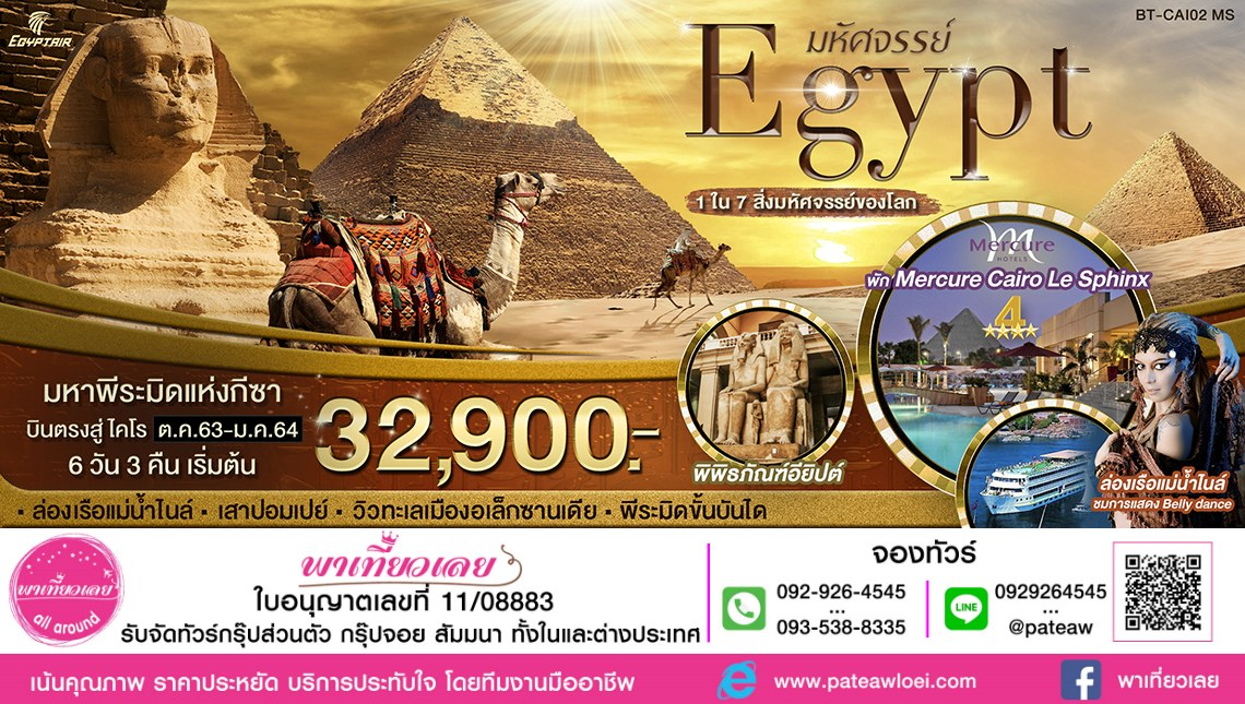 อียิปต์ มหาพีระมิดเเห่งกีซ่า 6วัน 3คืน