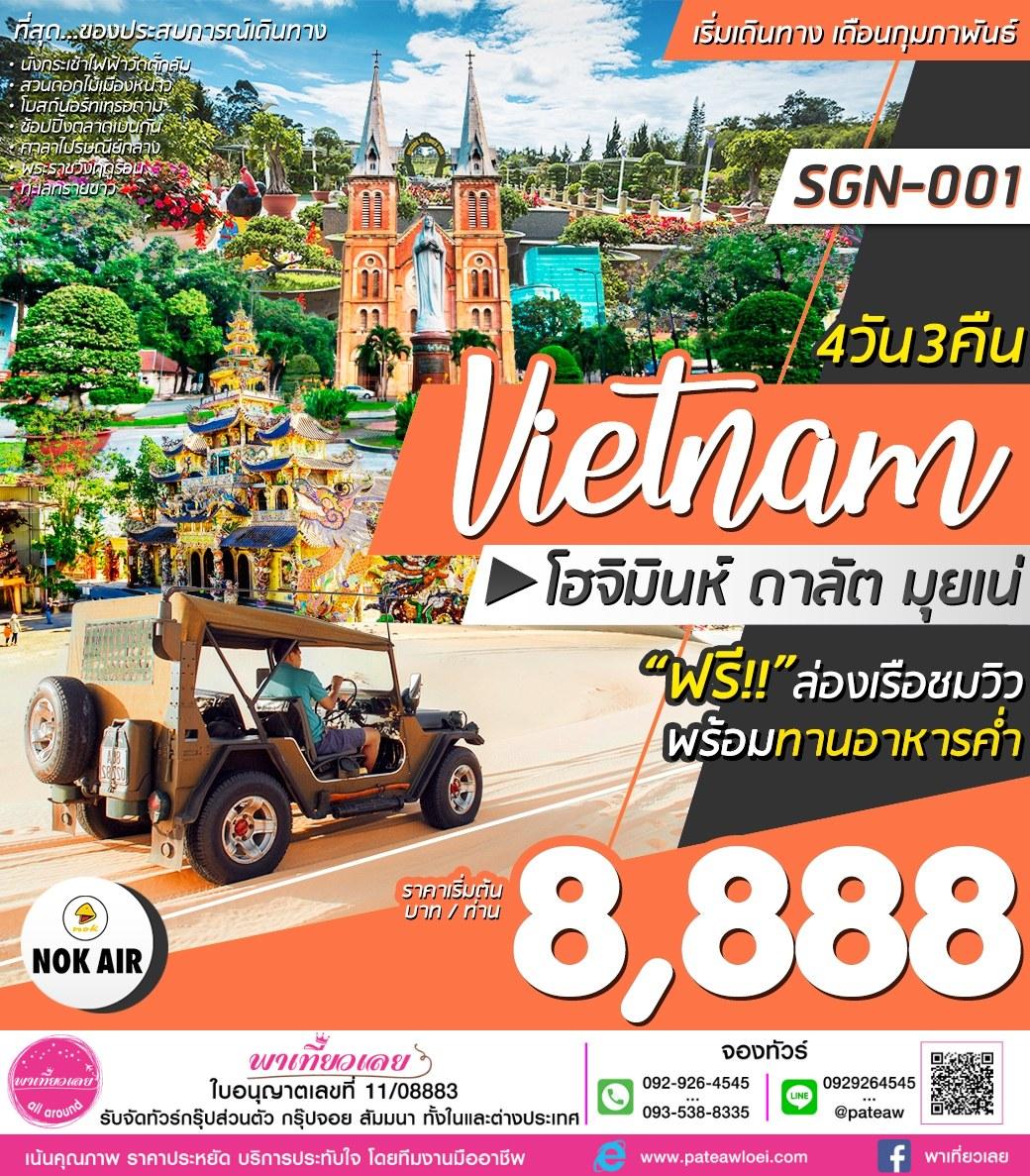 เวียดนามใต้ ดาลัต มุยเน่ 4วัน 3คืน