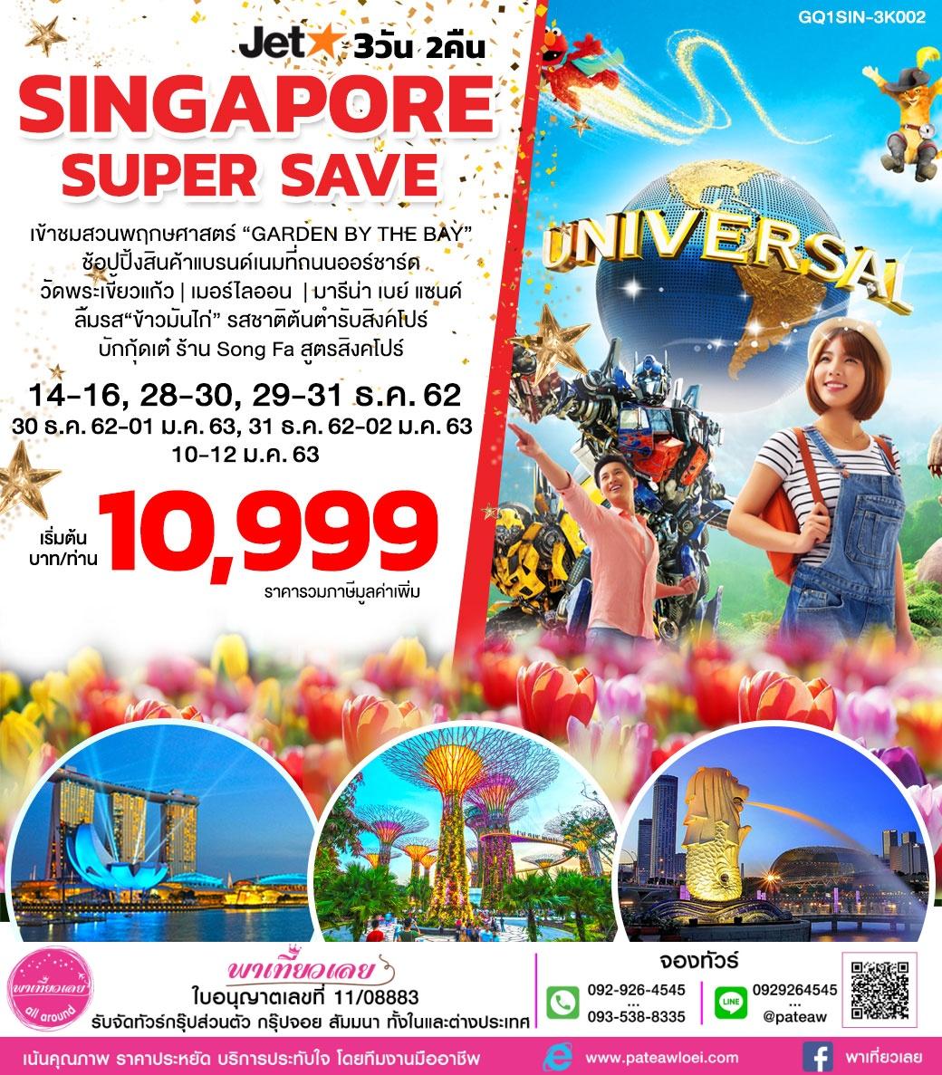 สิงคโปร์ SINGAPORE SUPER SAVE 3วัน 2คืน