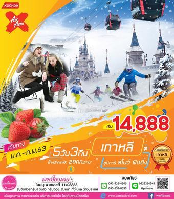 เกาหลี สกี เทศกาลตกปลาน้ำแข็ง ซุปตาร์..สโนว์ ฟิชชิ่ง 5วัน 3คืน