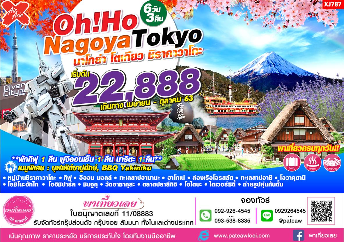 ญี่ปุ่น Oh! Ho…นาโกย่า โตเกียว 6วัน 3คืน