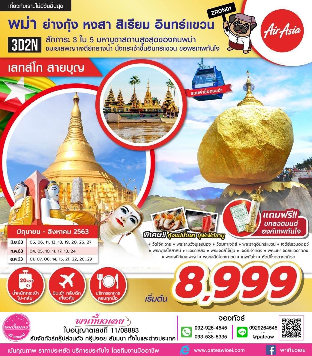 พม่า ย่างกุ้ง หงสา สิเรียม อินทร์แขวน เลทส์โก สายบุญ 3วัน 2คืน
