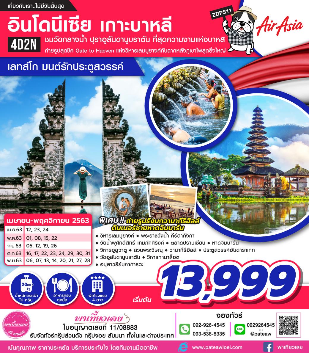 ZDPS11 อินโดนีเซีย เกาะบาหลี [เลทส์โก มนต์รักประตูสวรรค์]