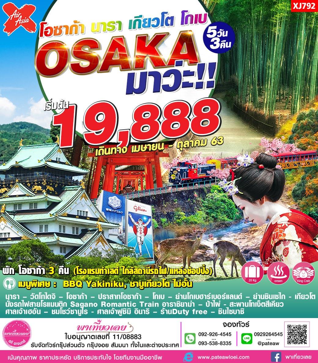 ญี่ปุ่น โอซาก้า นารา เกียวโต โกเบ มาว่ะ!!! 5วัน 3คืน