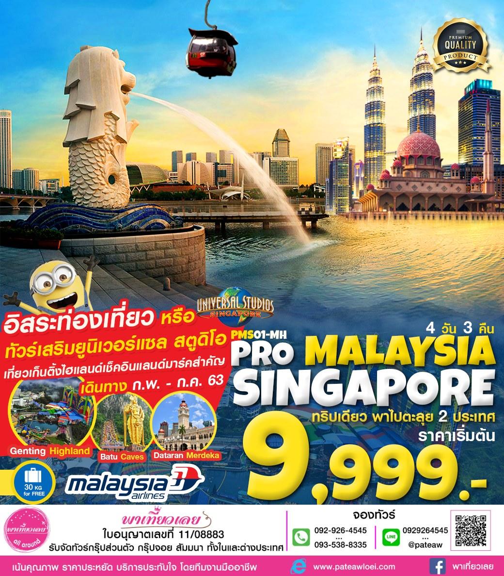 มาเลเซีย สิงคโปร์ go to ASEAN 4วัน 3คืน