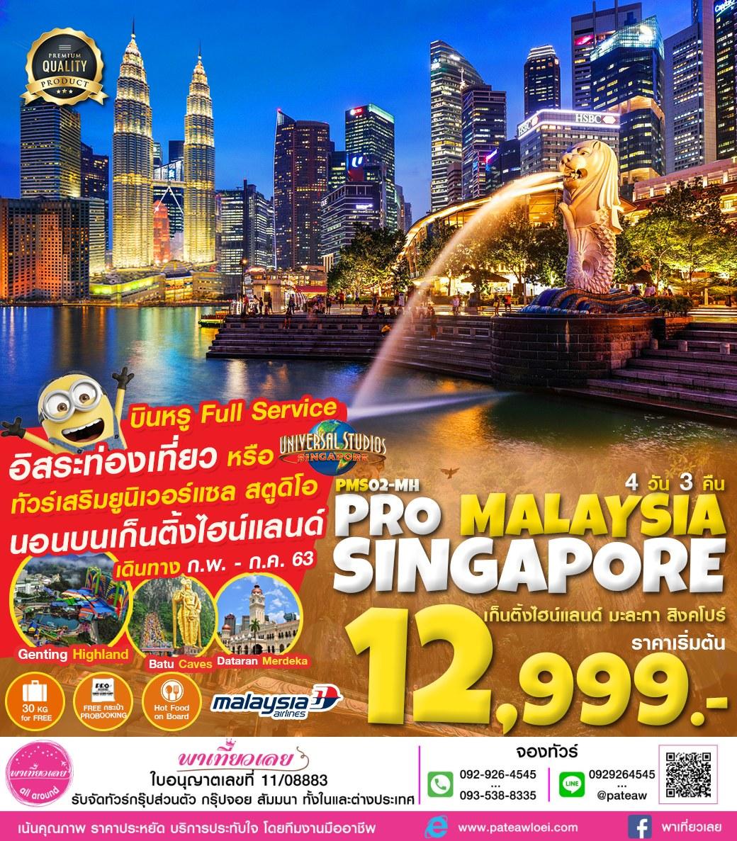 มาเลเซีย สิงคโปร์ GO INTER 4วัน 3คืน