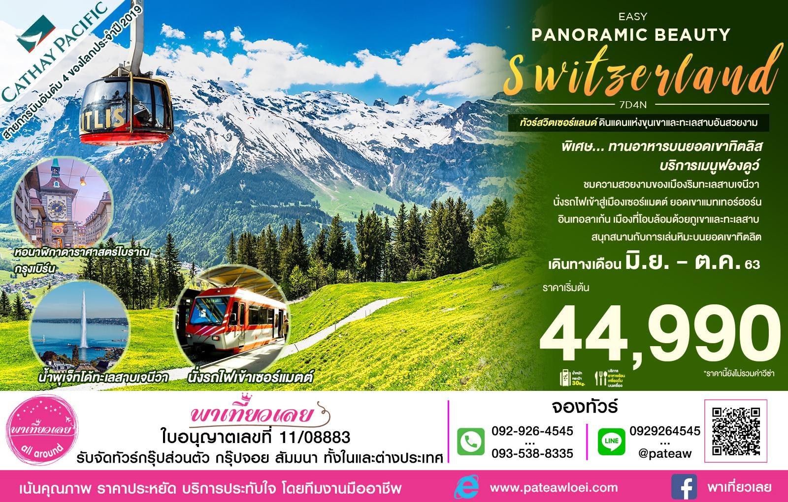 สวิตเซอร์แลนด์ EASY PANORAMIC BEAUTY SWITZERLAND 7วัน 4คืน