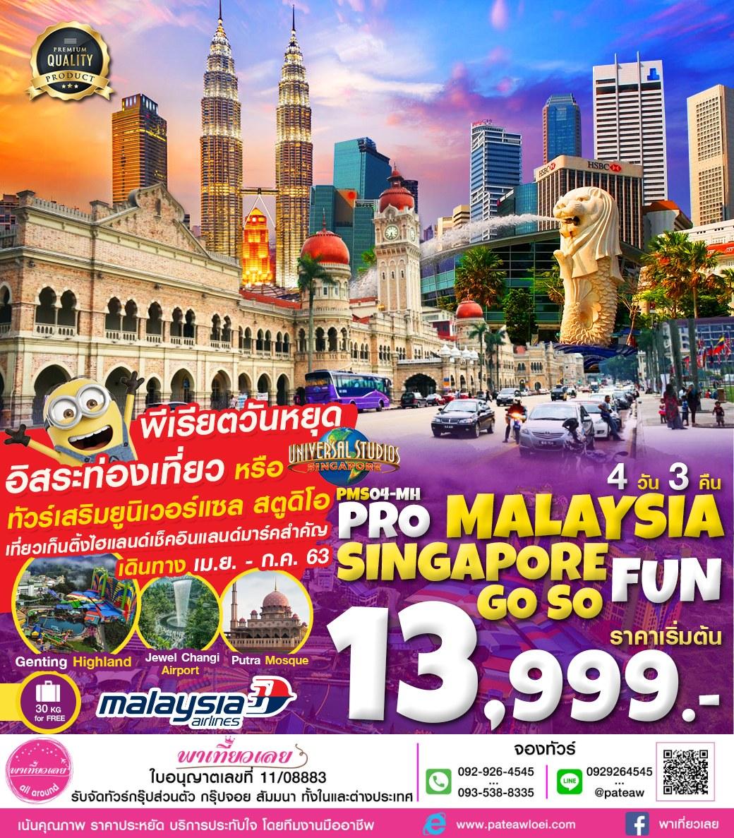 มาเลเซีย สิงคโปร์ GO SO FUN 4วัน 3คืน