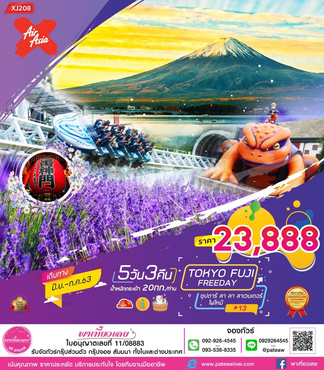 ญี่ปุ่น TOKYO FUJI FREEDAY ซุปตาร์ ลา ลา ลาเวนเดอร์ ไฟไหม้ 13 5วัน 3คืน