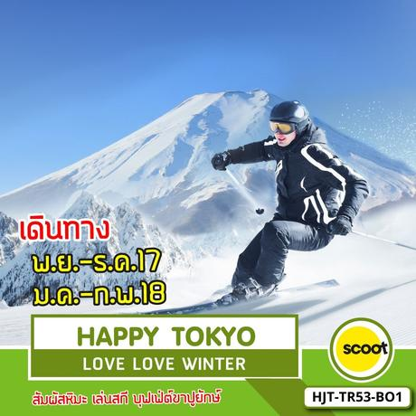 HJT-TR53-B01 HAPPY TOKYO LOVE LOVE WINTER 5D3N