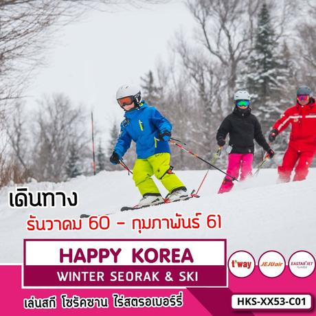 HKS-XX53-C01 HAPPY KOREA WINTER SEORAK & SKI 5D3N (DECEMBER 2017-FEBRUARY 2018)