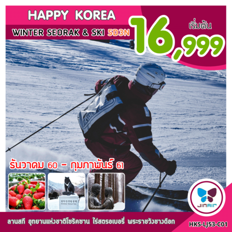 HKS-LJ53-C01 HAPPY KOREA WINTER SEORAK & SKI 5D3N (DECEMBER 2017-FEBRUARY 2018)