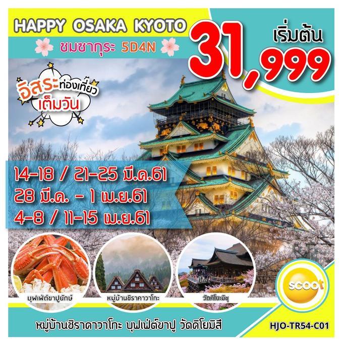 HJO-TR54-C01 HAPPY OSAKA KYOTO NARA จัดเต็ม