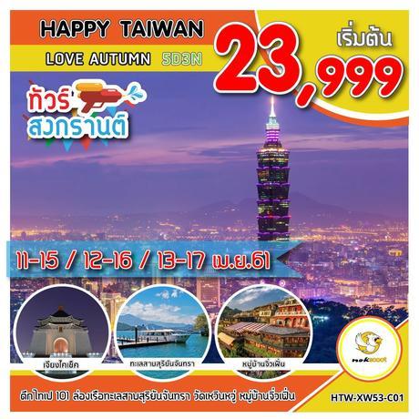 ทัวร์ไต้หวัน HTW-XW53-C01 HAPPY TAIWAN ไต้หวัน LOVE AUTUMN