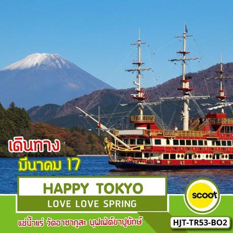 HJT-TR53-B02 HAPPY TOKYO LOVE LOVE SPRING
