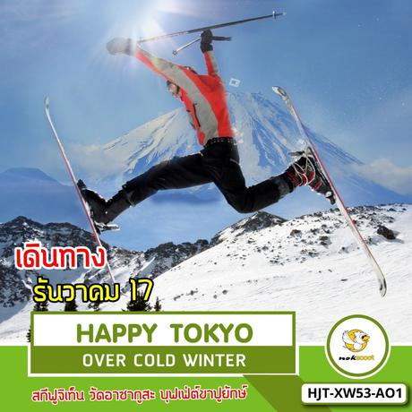 HJT-XW53-A01 HAPPY TOKYO OVER COLD WINTER 5D3N