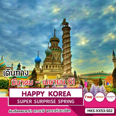 ทัวร์เกาหลี HKS-XX53-S02 HAPPY KOREA SUPER SURPRISE SPRING 5D3N