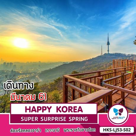 HKS-LJ53-S02 HAPPY KOREA SUPER SURPRISE SPRING 5D3N (MAR 2018)