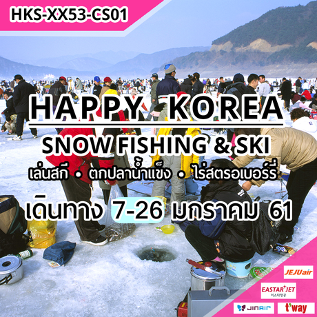 HKS-XX53-CS01 HAPPY KOREA SNOW FISHING & SKI