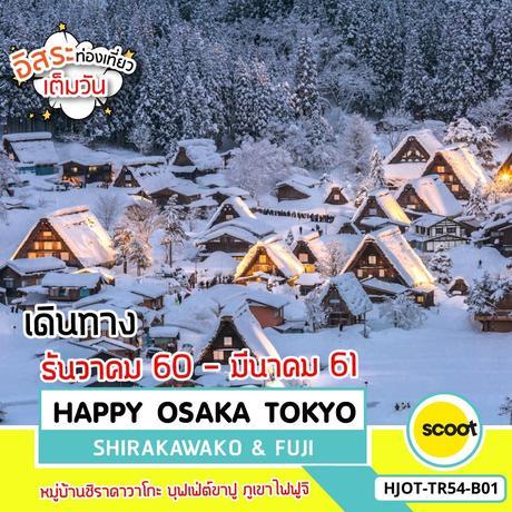 HJOT-TR54-B01     HAPPY OSAKA TOKYO SHIRAKAWAKO & FUJI