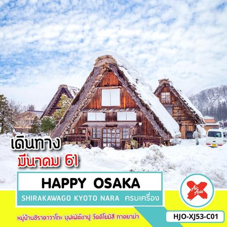 ทัวร์โอซาก้า HAPPY OSAKA  ชิราคาวาโกะ เกียวโต นารา ครบเครื่อง 5D3N  (HJO-XJ53-C01)