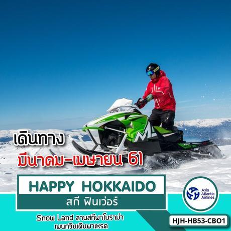 ทัวร์ฮอกไกโด HJH-HB53-CB01  HAPPY HOKKAIDO สกี ฟินเว่อร์