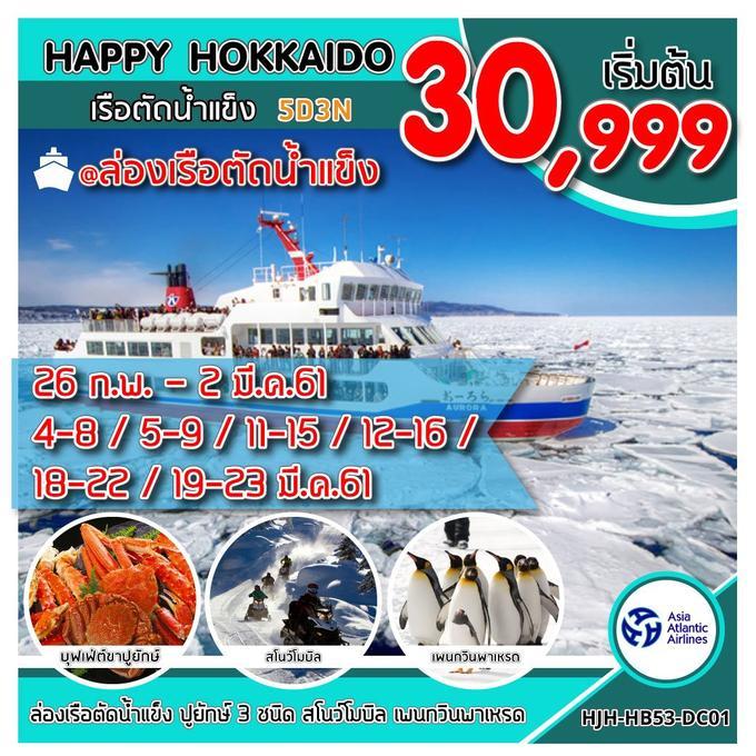 ทัวร์ฮอกไกโด เรือตัดน้ำแข็ง HJH-HB53-DC01  HAPPY HOKKAIDO เรือตัดน้ำแข็ง