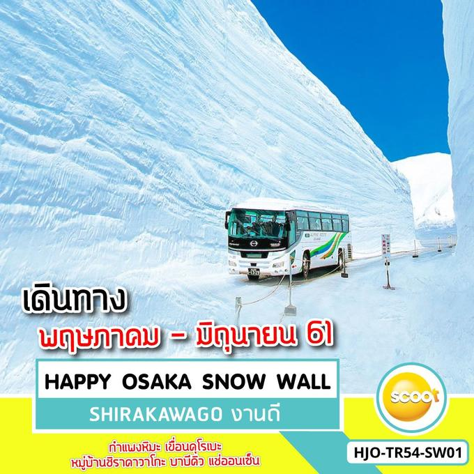 ทัวร์โอซาก้า HJO-TR54-SW01  HAPPY OSAKA SNOW WALL & SHIRAKAWAGO งานดี