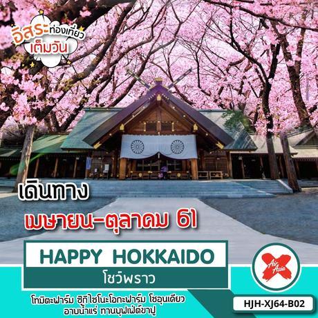 ทัวร์ญี่ปุ่น ฮอกไกโด HJH-XJ64-B02  HAPPY HOKKAIDO โชว์พราว