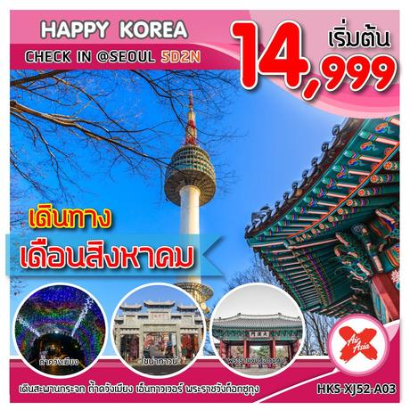 ทัวร์เกาหลี HKS-XJ52-A03 HAPPY KOREA CHECK IN @SEOUL 5D2N