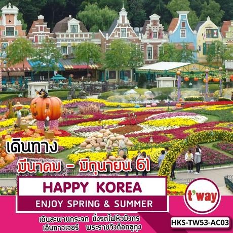 ทัวร์เกาหลี HKS-TW53-AC03 HAPPY KOREA ENJOY SPRING & SUMMER 5D3D