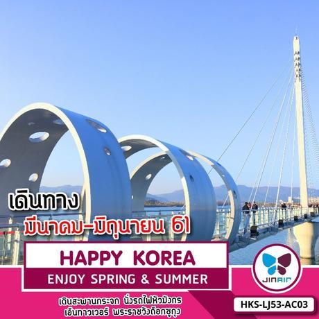 HKS-LJ53-AC03 HAPPY KOREA ENJOY SPRING & SUMMER 5D3N