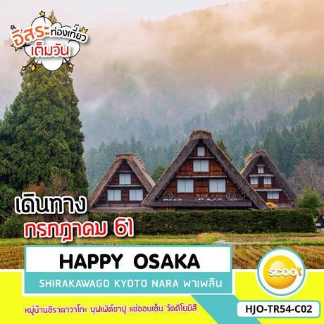 ทัวร์ญีปุ่น ทัวร์โอซาก้า HJO-TR54-C02_HAPPY OSAKA SHIRAKAWAGO KYOTO NARA พาเพลิน