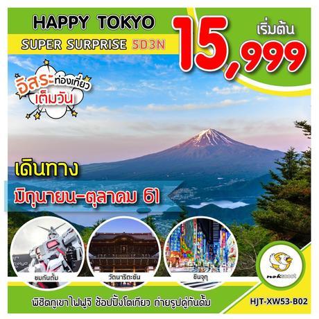 ทัวร์ญี่ปุ่น ทัวร์โตเกียว HJT-XW53-B02  HAPPY TOKYO SUPER SURPRISE