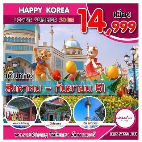 ทัวร์เกาหลี HKS-ZE53-C03 HAPPY KOREA LOVER SUMMER 5D3N