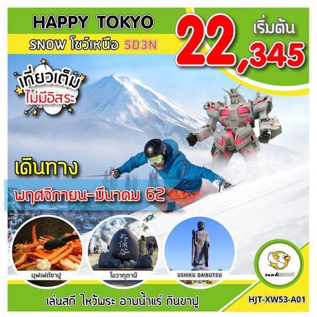 ทัวร์ญี่ปุ่น โตเกียว HJT-XW53-A01 HAPPY TOKYO  SNOW โชว์เหนือ   UPDATE 04/12/18