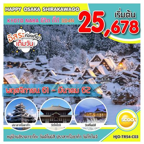 ทัวร์ญี่ปุ่น โอซาก้า HJO-TR54-C03_HAPPY OSAKA SHIRAKAWAGO KYOTO NARA ชีวิต ดี๊ดี  UPDATE 21/06/61
