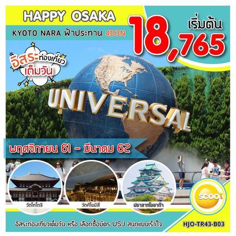 ทัวร์ญี่ปุ่น โอซาก้า HJO-TR43-B03 HAPPY OSAKA KYOTO NARA ฟ้าประทาน UPDATE 08/08/61