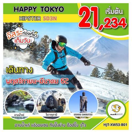 ทัวร์ญี่ปุ่น โตเกียว HJT-XW53-B01  HAPPY TOKYO  HIPSTER  UPDATE 04/12/2018